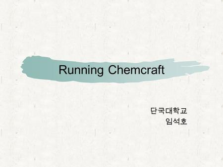 Running Chemcraft 단국대학교 임석호. OUTLINE What is Chemcraft? Chemcraft basics.