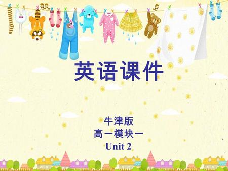 牛津版 高一模块一 Unit 2 英语课件. Unit 2 Growing pains Welcome to the unit.