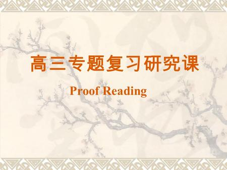 高三专题复习研究课 Proof Reading ⑴ Have you ever made any mistakes in your everyday life? ⑵ Do you think that there is someone that doesn ' t make any mistakes.