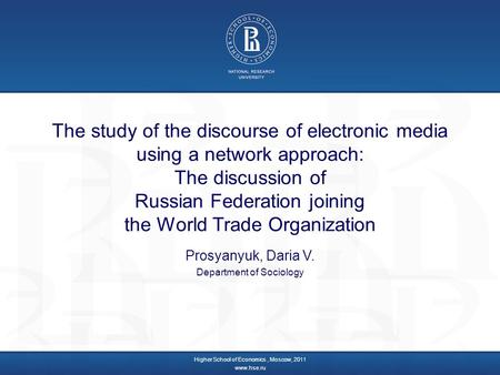The study of the discourse of <strong>electronic</strong> <strong>media</strong> using a network approach: The discussion of Russian Federation joining the World Trade Organization Prosyanyuk,