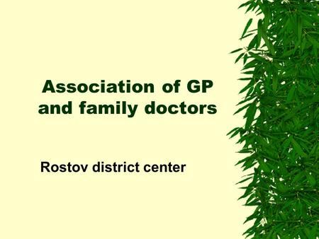 Association of GP and family doctors Rostov district center.