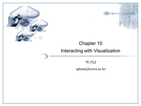 Chapter 10 Interacting with Visualization 박기남