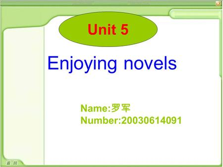 Unit 5 Enjoying novels Name: 罗军 Number:20030614091.