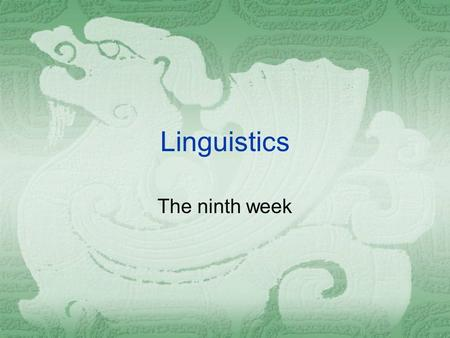 Linguistics The ninth week. Chapter 3 Morphology  3.1 Introduction  3.2 Morphemes.