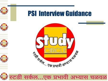 PSI Interview Guidance. 8 C's of Communication  Candid  Clear  Complete  Concise  Concrete  Correct  Courteous  Cautious.