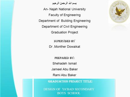 Graduation Project title: DESIGN OF YA'BAD SECONDARY BOYS SCHOOL Graduation Project title: DESIGN OF YA'BAD SECONDARY BOYS SCHOOL بسم الله الرحمن الرحيم.