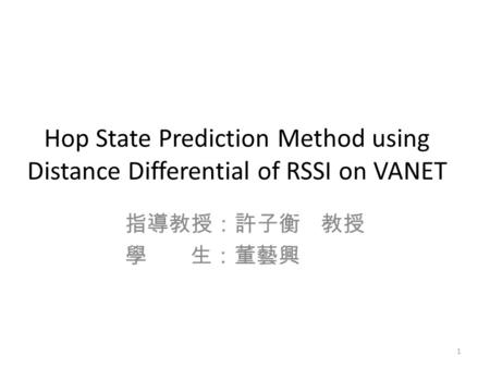 Hop State Prediction Method using Distance Differential of RSSI on VANET 指導教授:許子衡 教授 學 生:董藝興 學生 1.
