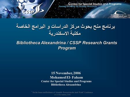 """ On the Issues and Problems of Scientific Research in the Arab World "" Conference 14-15 November,2006 برنامج منح بحوث مركز الدراسات و البرامج الخاصة مكتبة."