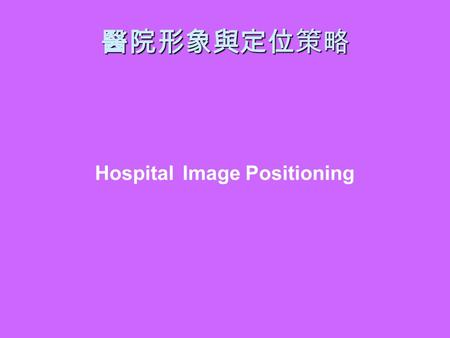 醫院形象與定位策略 Hospital Image Positioning. 五個形象構面 Five image dimensions.