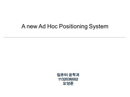 A new Ad Hoc Positioning System 컴퓨터 공학과 1132036002오영준.