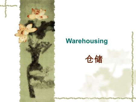 Warehousing 仓储. Contents  Definition  The importance of warehousing  Factors influencing a firm's warehousing policies  Functions of warehousing.