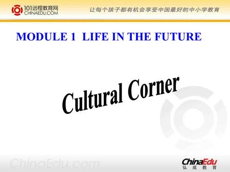MODULE 1 LIFE IN THE FUTURE. People make many predictions about the future world. Will all the predictions come true ? Do you know some well-known predictions.