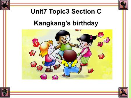 Unit7 Topic3 Section C Kangkang's birthday. 预习检测 一写出下列动词的过去式 : 1. is _______ 2. are ________ 3. have______ 4. give______5 make_______ 6. sit ________.