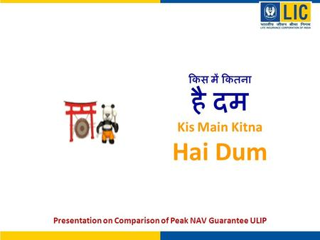 Presentation on Comparison of Peak NAV Guarantee ULIP किस में कितना है दम Kis Main Kitna Hai Dum.
