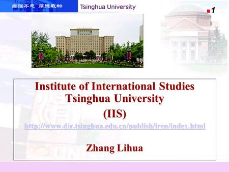 Institute of International Studies Tsinghua University