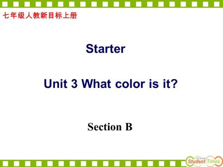 七年级人教新目标上册 Starter Unit 3 What color is it? Section B.