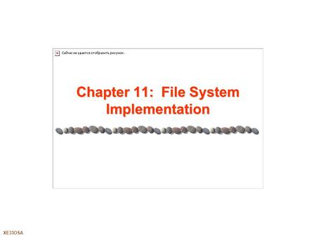 XE33OSA Chapter 11: File System Implementation. 11.2XE33OSA Silberschatz, Galvin and Gagne ©2005 Chapter 11: File System Implementation Chapter 11: File.