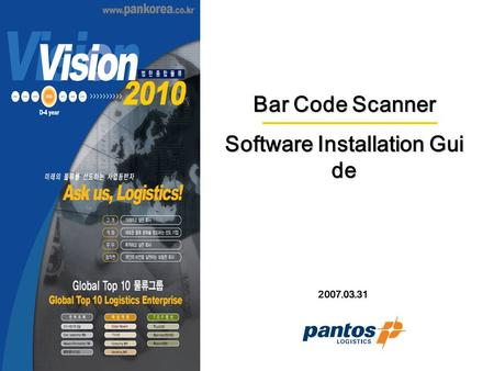 Bar Code Scanner Software Installation Gui de 2007.03.31.