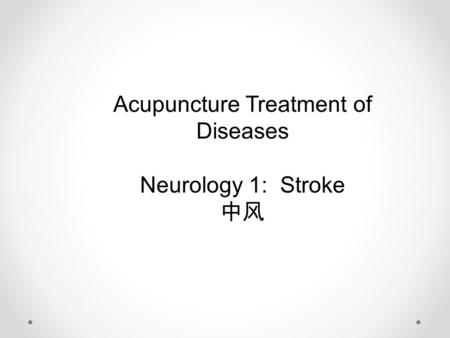 Acupuncture Treatment of Diseases Neurology 1: Stroke 中风.