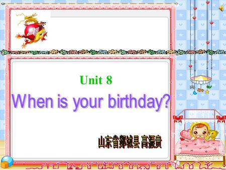 Unit 8 Happy birthday to you! Section A Happy birthday to my dear friend!