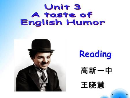 Reading 高新一中 王晓慧. A master of nonverbal humor Predicting:
