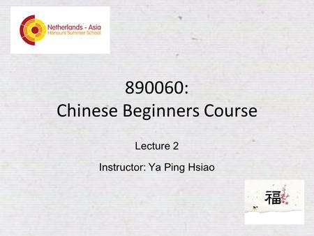 890060: Chinese Beginners Course
