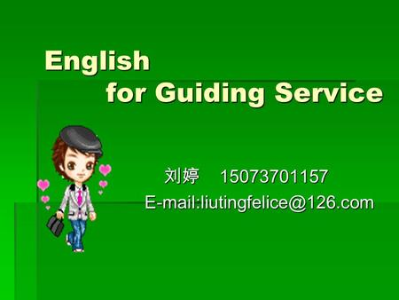 English for Guiding Service  刘婷 15073701157 