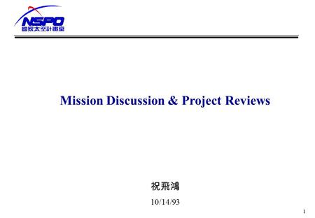 1 Mission Discussion & Project Reviews 祝飛鴻 10/14/93.