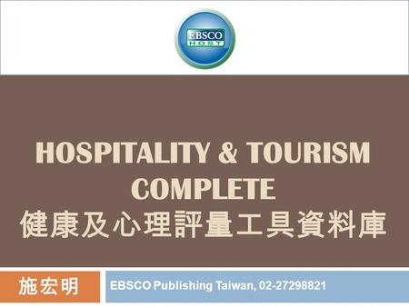 HOSPITALITY & TOURISM COMPLETE 健康及心理評量工具資料庫 EBSCO Publishing Taiwan, 02-27298821 施宏明.