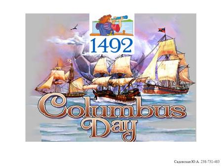 Садовская Ю.А. 238-731-483. Columbus Day is celebrated in the United States to honour Christopher Columbus's first voyage to America in 1492. Садовская.