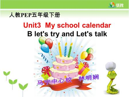 Unit3 My school calendar B let's try and Let's talk 人教 PEP 五年级下册.