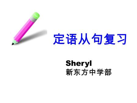 定语从句复习 Sheryl 新东方中学部. 关系 1 :作主语 1.A teacher like the North Star that guides students from being lost. 2.Kan who is deeply loved by his tigeress wife is.