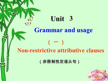 Grammar and usage ( 一 ) Unit3 Non-restrictive attributive clauses (非限制性定语从句)