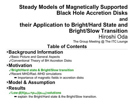 Steady Models of Magnetically Supported Black Hole Accretion Disks and their Application to Bright/Hard State and Bright/Slow Transition Hiroshi Oda The.