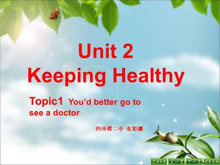 Unit 2 Keeping Healthy Topic1 You'd better go to see a doctor 四所楼二中 张彩娜.