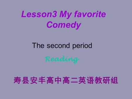 Lesson3 My favorite Comedy Reading The second period 寿县安丰高中高二英语教研组.