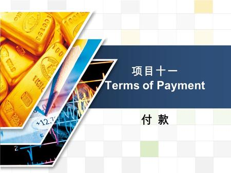 LOGO 项目十一 Terms of Payment 付 款. Objectives understand the three main methods of payment, esp. L/C know how to urge the establishment of an L/C know how.