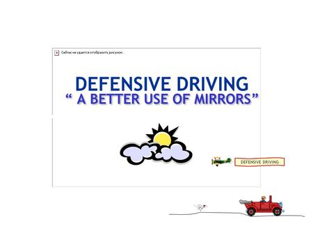 "DEFENSIVE DRIVING "" A BETTER USE OF MIRRORS"" DEFENSIVE DRIVING."