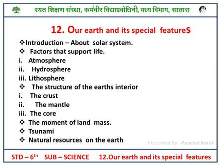 STD – 6 th SUB – SCIENCE 12.Our earth and its special features Presented By -Panchal Amol 12. O ur earth and its special feature s  Introduction – About.