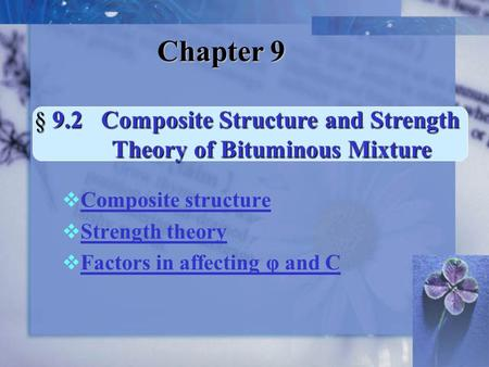  Composite structure Composite structure  Strength theory Strength theory  Factors in affecting φ and C Factors in affecting φ and C § 9.2 Composite.