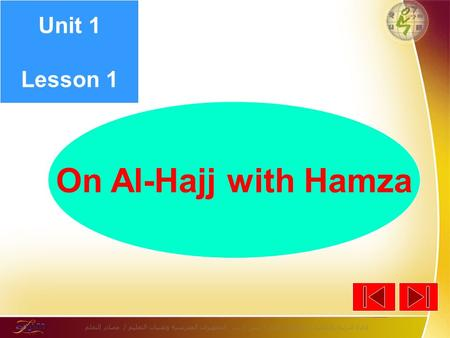 Unit 1 Lesson 1 On Al-Hajj with Hamza Assasalamu Alaikum, viewers. We're here at Muzdalifah. Hamza has just finished praying.