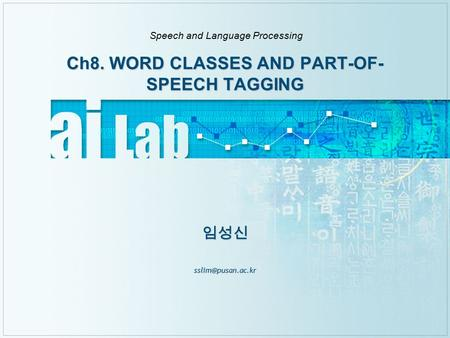 Speech and Language Processing Ch8. WORD CLASSES AND PART-OF- SPEECH TAGGING.