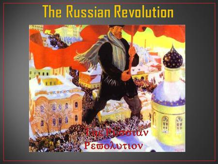 The revolution in the Russian empire in 1917, in which the Russian monarchy (Czarist regime) was overthrown resulting in the formation of the world's.