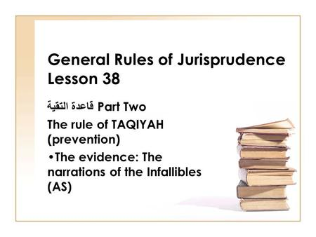 General Rules of Jurisprudence Lesson 38 قاعدة التقية Part Two The rule of TAQIYAH (prevention) The evidence: The narrations of the Infallibles (AS)