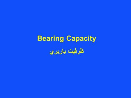 Bearing Capacity ظرفيت باربري. Footing Shallow Foundations.