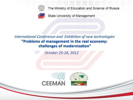 October 25-26, 2012 The Ministry of Education and Science of Russia State University of Management.