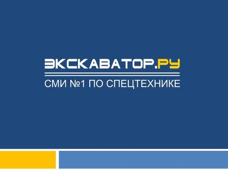 General information EXKAVATOR RU  Specialized online edition on Excavation equipment in Russia and CIS. It is the most popular Media for special equipment.
