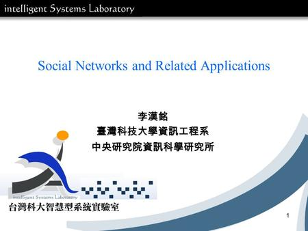 1 Social Networks and Related Applications 李漢銘臺灣科技大學資訊工程系中央研究院資訊科學研究所.