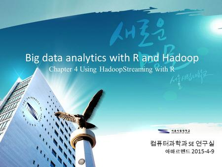 Big data analytics with R and Hadoop Chapter 4 Using HadoopStreaming with R 컴퓨터과학과 SE 연구실 아마르멘드 2015-4-9.