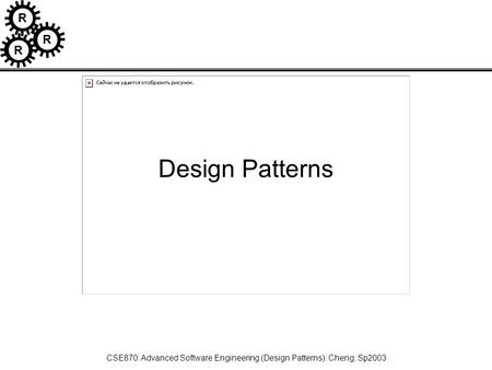 R R R CSE870: Advanced Software Engineering (Design Patterns): Cheng, Sp2003 Design Patterns.
